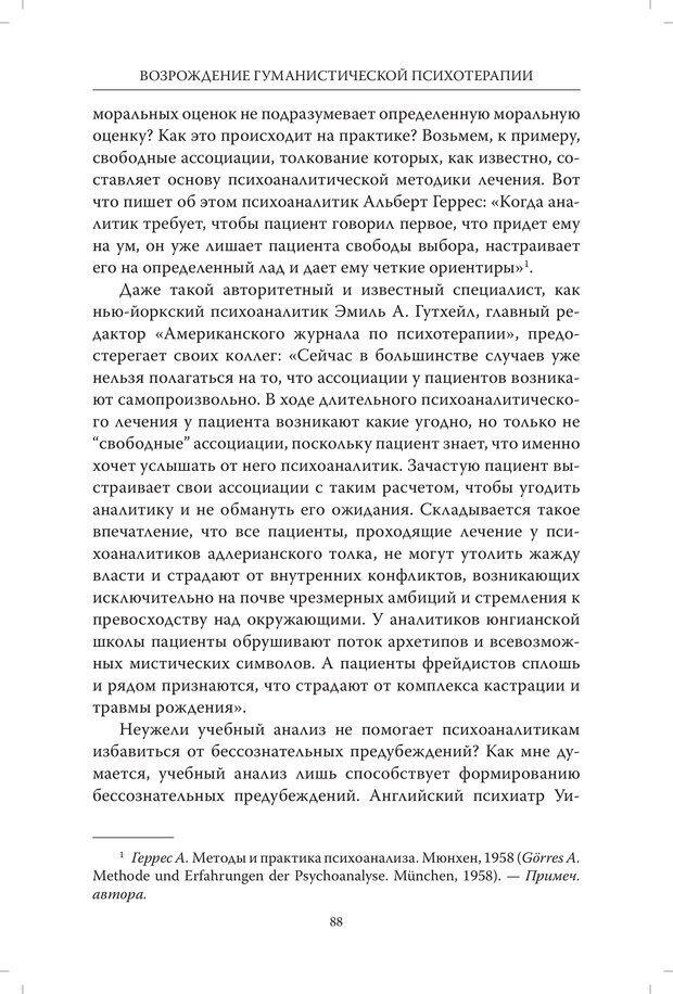 PDF. Страдания от бессмысленности жизни. Актуальная психотерапия. Франкл В. Страница 85. Читать онлайн