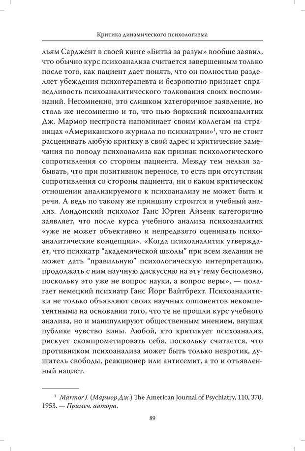 PDF. Страдания от бессмысленности жизни. Актуальная психотерапия. Франкл В. Страница 86. Читать онлайн