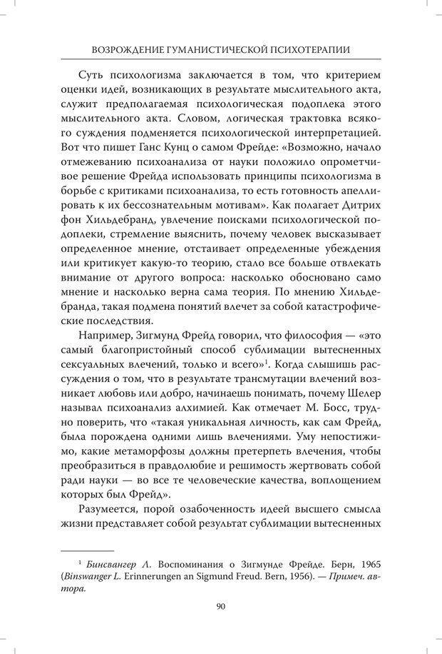 PDF. Страдания от бессмысленности жизни. Актуальная психотерапия. Франкл В. Страница 87. Читать онлайн