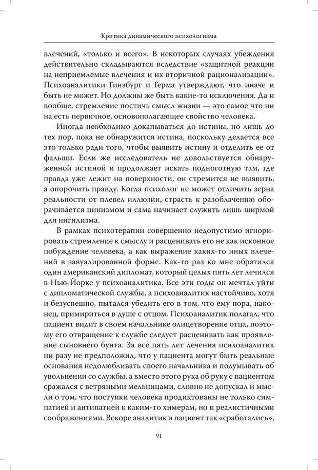 PDF. Страдания от бессмысленности жизни. Актуальная психотерапия. Франкл В. Страница 88. Читать онлайн