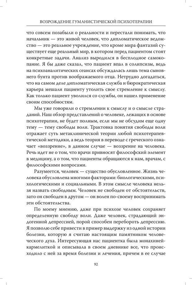 PDF. Страдания от бессмысленности жизни. Актуальная психотерапия. Франкл В. Страница 89. Читать онлайн