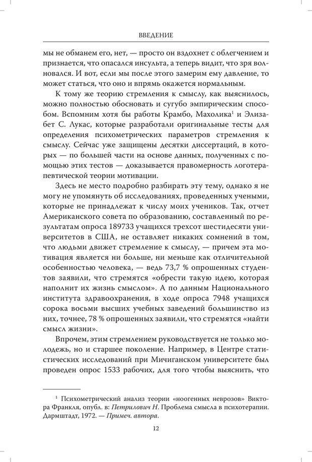 PDF. Страдания от бессмысленности жизни. Актуальная психотерапия. Франкл В. Страница 9. Читать онлайн