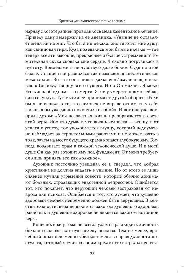 PDF. Страдания от бессмысленности жизни. Актуальная психотерапия. Франкл В. Страница 90. Читать онлайн