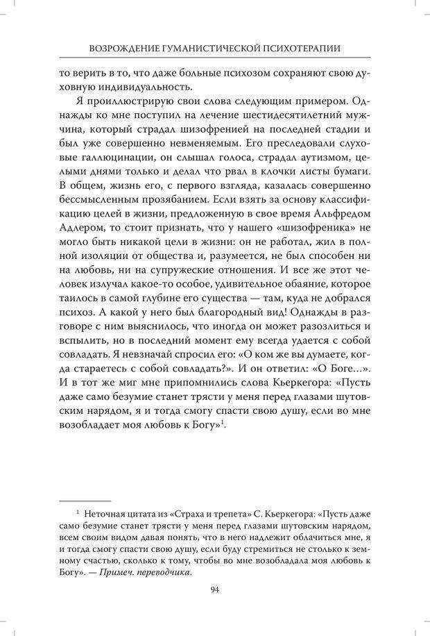 PDF. Страдания от бессмысленности жизни. Актуальная психотерапия. Франкл В. Страница 91. Читать онлайн
