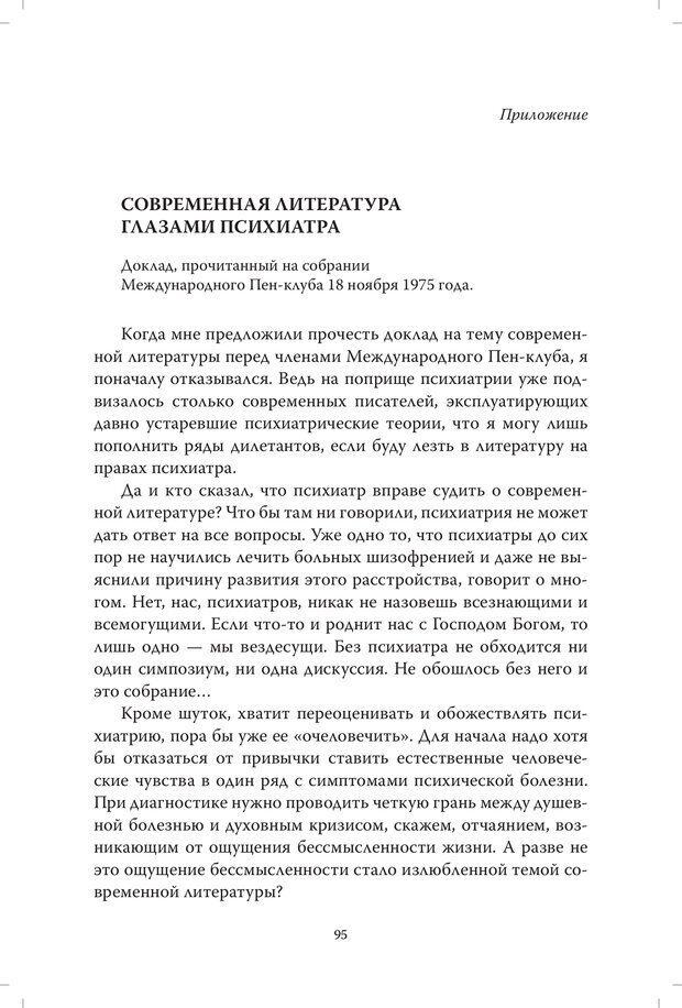 PDF. Страдания от бессмысленности жизни. Актуальная психотерапия. Франкл В. Страница 92. Читать онлайн