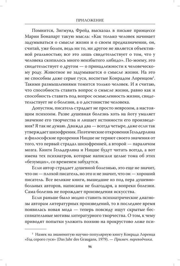 PDF. Страдания от бессмысленности жизни. Актуальная психотерапия. Франкл В. Страница 93. Читать онлайн