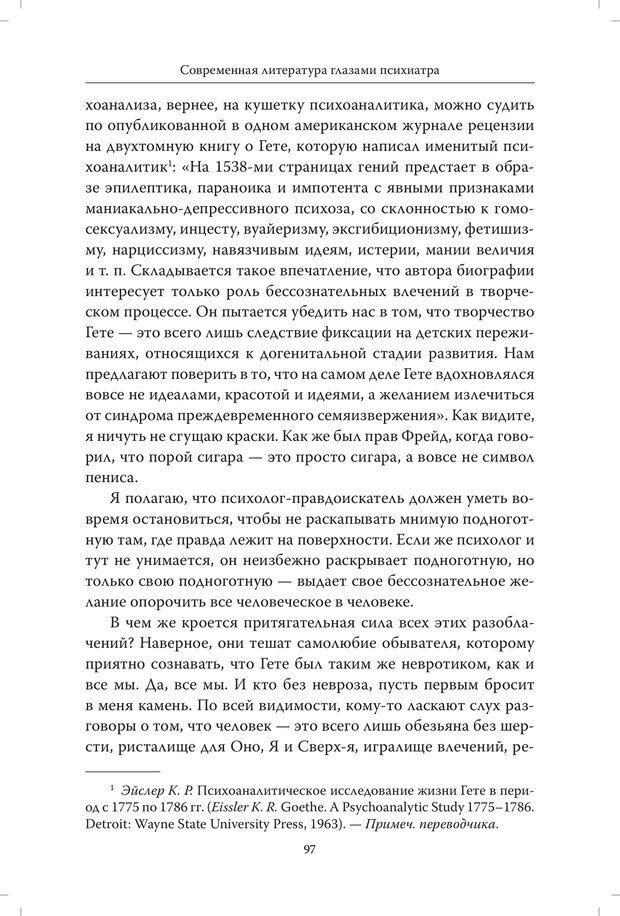 PDF. Страдания от бессмысленности жизни. Актуальная психотерапия. Франкл В. Страница 94. Читать онлайн