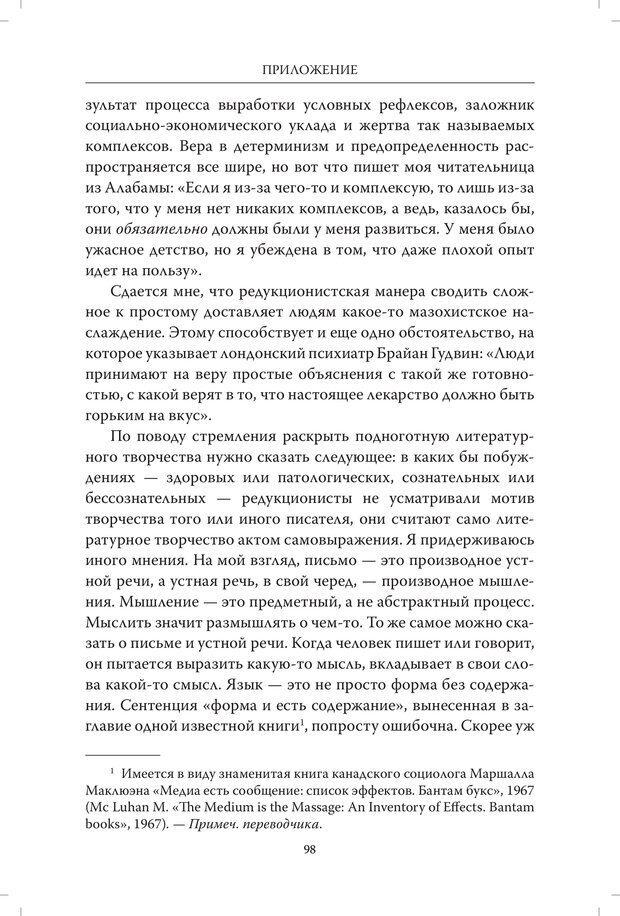 PDF. Страдания от бессмысленности жизни. Актуальная психотерапия. Франкл В. Страница 95. Читать онлайн