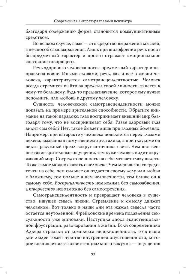 PDF. Страдания от бессмысленности жизни. Актуальная психотерапия. Франкл В. Страница 96. Читать онлайн