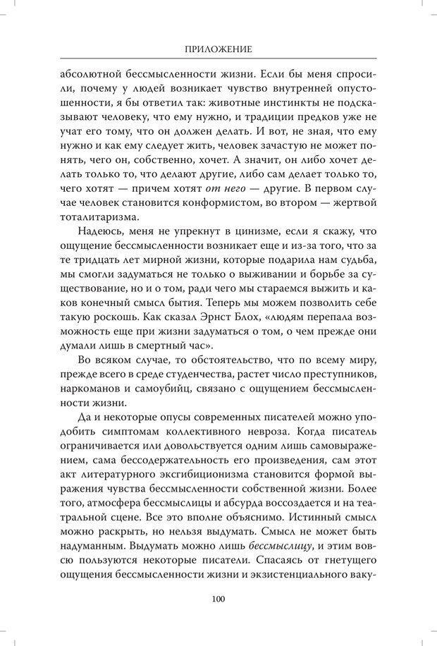 PDF. Страдания от бессмысленности жизни. Актуальная психотерапия. Франкл В. Страница 97. Читать онлайн