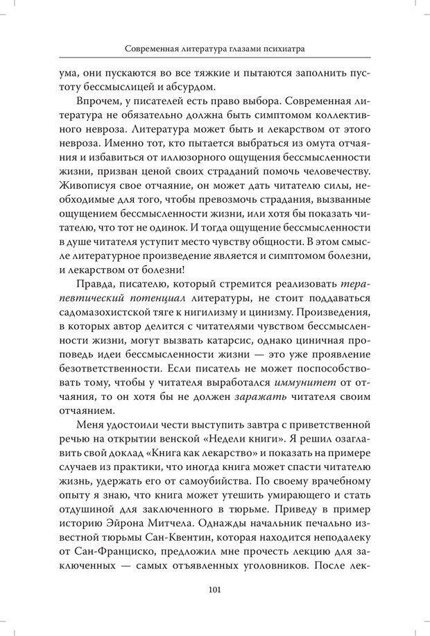 PDF. Страдания от бессмысленности жизни. Актуальная психотерапия. Франкл В. Страница 98. Читать онлайн