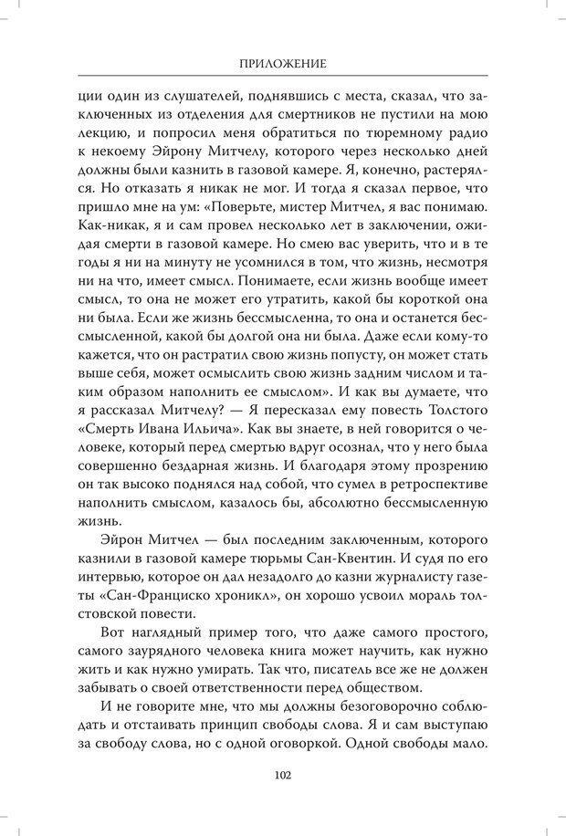 PDF. Страдания от бессмысленности жизни. Актуальная психотерапия. Франкл В. Страница 99. Читать онлайн