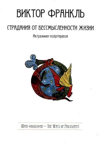 """Обложка книги """"Страдания от бессмысленности жизни. Актуальная психотерапия"""""""