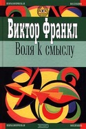 Воля к смыслу, Франкл Виктор Эмиль