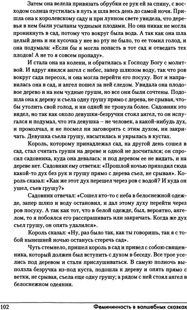 DJVU. Фемининность в волшебных сказках. Франц М. ф. Страница 101. Читать онлайн