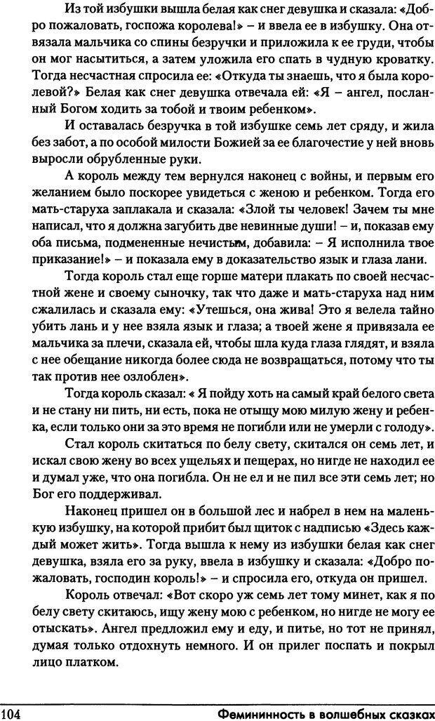 DJVU. Фемининность в волшебных сказках. Франц М. ф. Страница 103. Читать онлайн