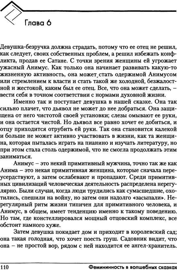DJVU. Фемининность в волшебных сказках. Франц М. ф. Страница 109. Читать онлайн