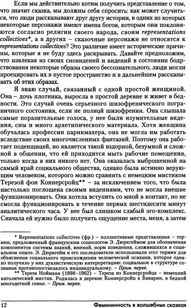 DJVU. Фемининность в волшебных сказках. Франц М. ф. Страница 11. Читать онлайн