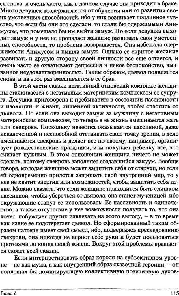 DJVU. Фемининность в волшебных сказках. Франц М. ф. Страница 114. Читать онлайн