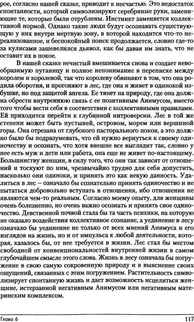 DJVU. Фемининность в волшебных сказках. Франц М. ф. Страница 116. Читать онлайн