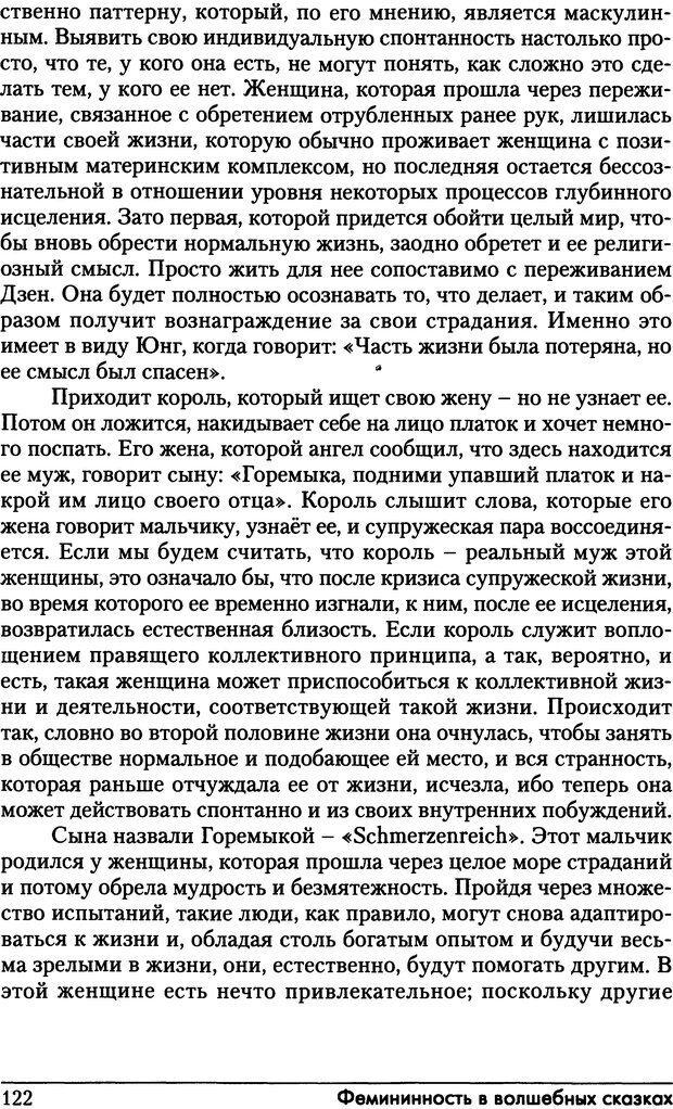 DJVU. Фемининность в волшебных сказках. Франц М. ф. Страница 121. Читать онлайн
