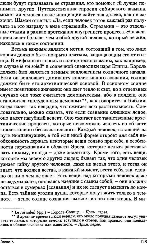 DJVU. Фемининность в волшебных сказках. Франц М. ф. Страница 122. Читать онлайн