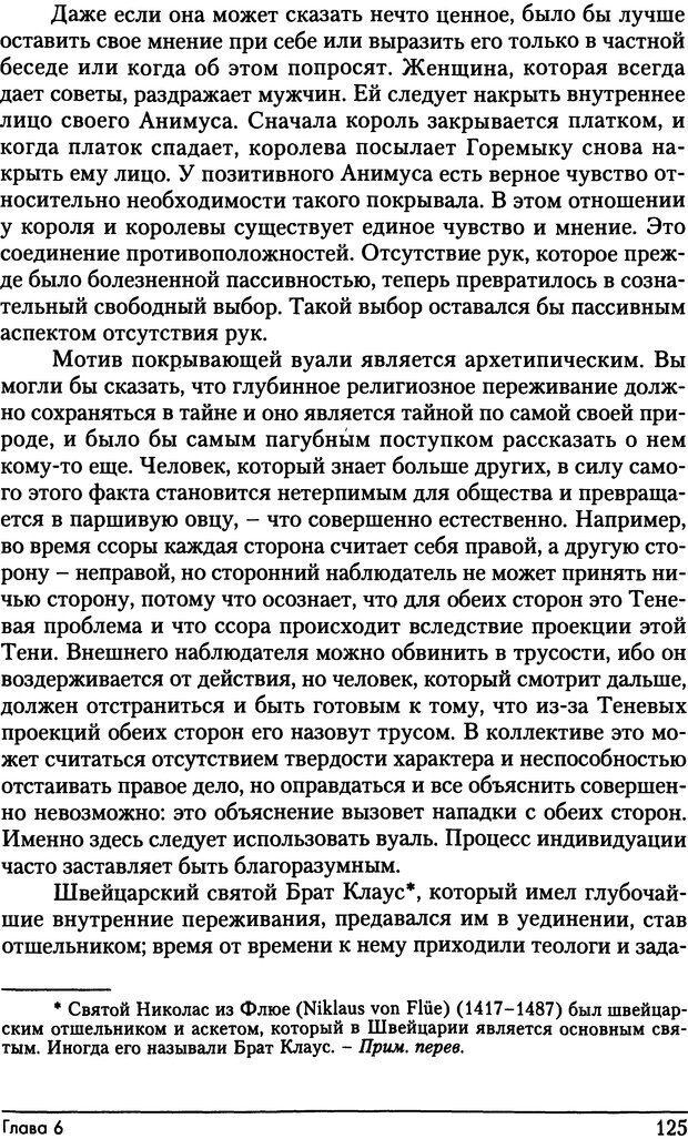 DJVU. Фемининность в волшебных сказках. Франц М. ф. Страница 124. Читать онлайн