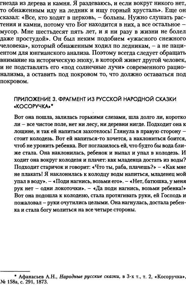 DJVU. Фемининность в волшебных сказках. Франц М. ф. Страница 126. Читать онлайн