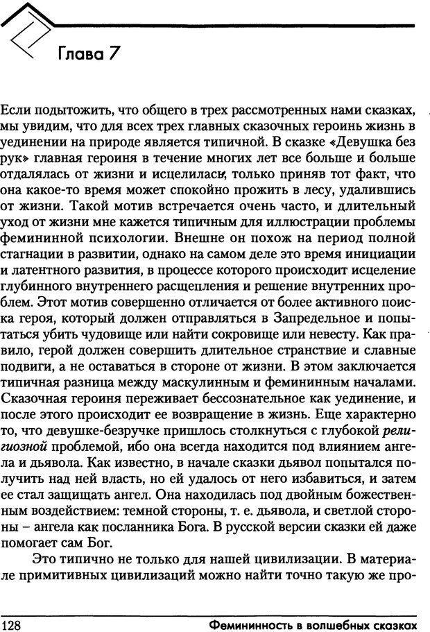 DJVU. Фемининность в волшебных сказках. Франц М. ф. Страница 127. Читать онлайн