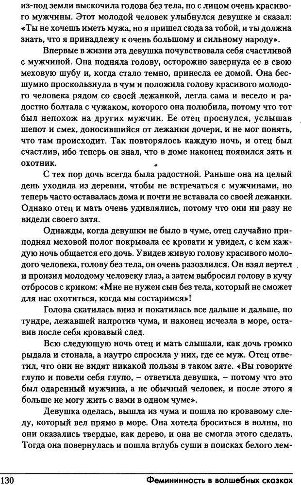 DJVU. Фемининность в волшебных сказках. Франц М. ф. Страница 129. Читать онлайн