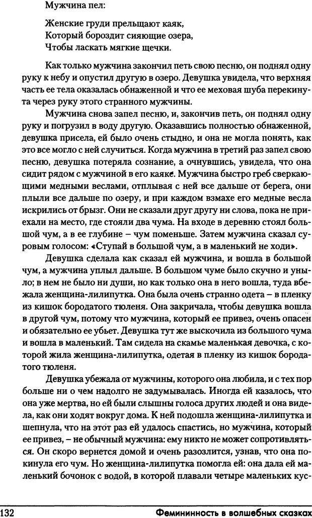 DJVU. Фемининность в волшебных сказках. Франц М. ф. Страница 131. Читать онлайн