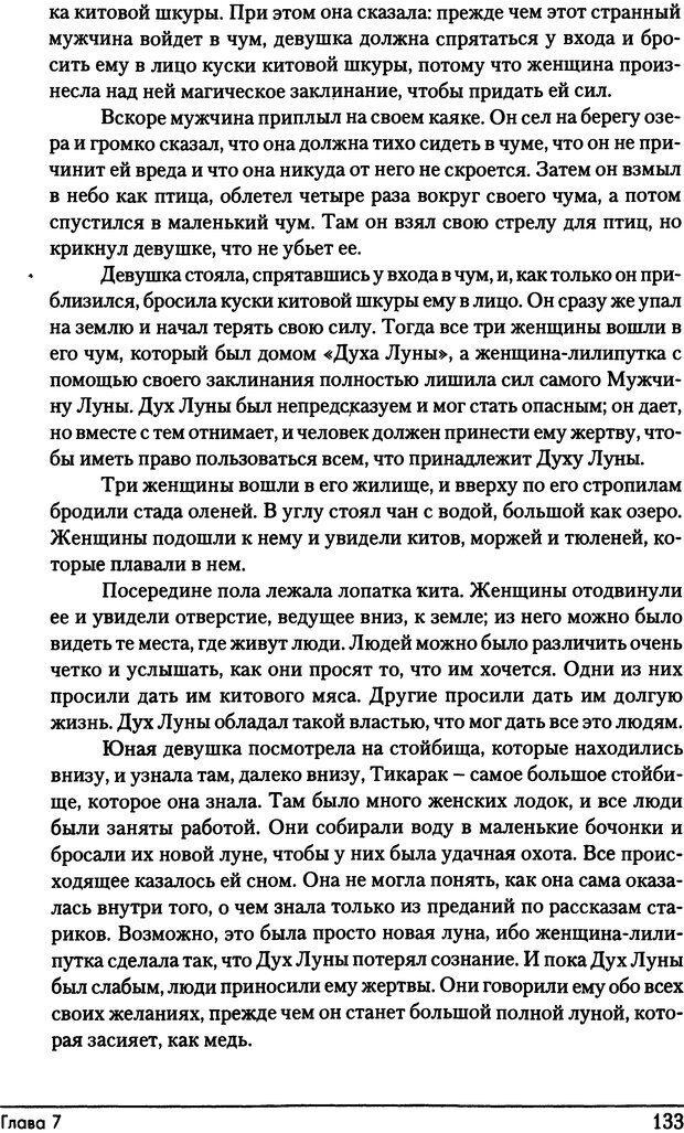 DJVU. Фемининность в волшебных сказках. Франц М. ф. Страница 132. Читать онлайн