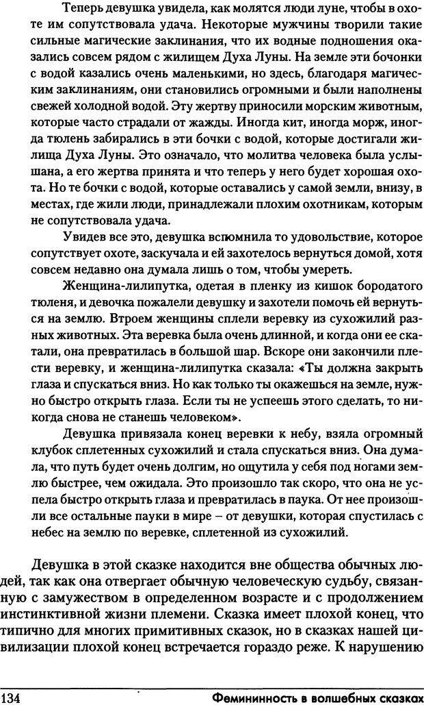DJVU. Фемининность в волшебных сказках. Франц М. ф. Страница 133. Читать онлайн