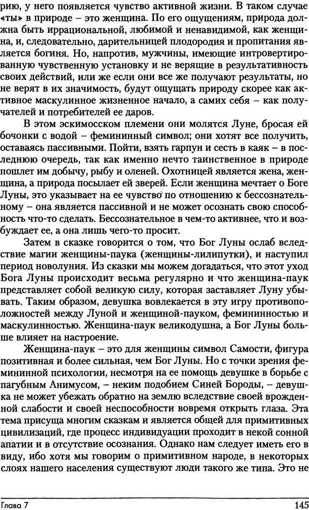 DJVU. Фемининность в волшебных сказках. Франц М. ф. Страница 144. Читать онлайн