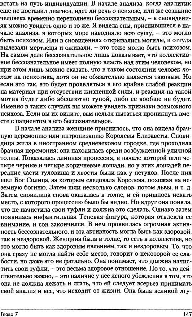 DJVU. Фемининность в волшебных сказках. Франц М. ф. Страница 146. Читать онлайн