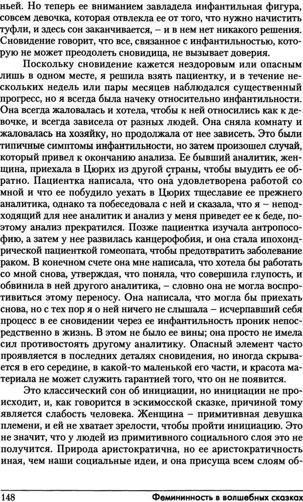 DJVU. Фемининность в волшебных сказках. Франц М. ф. Страница 147. Читать онлайн