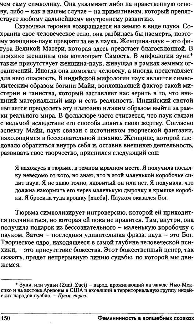 DJVU. Фемининность в волшебных сказках. Франц М. ф. Страница 149. Читать онлайн