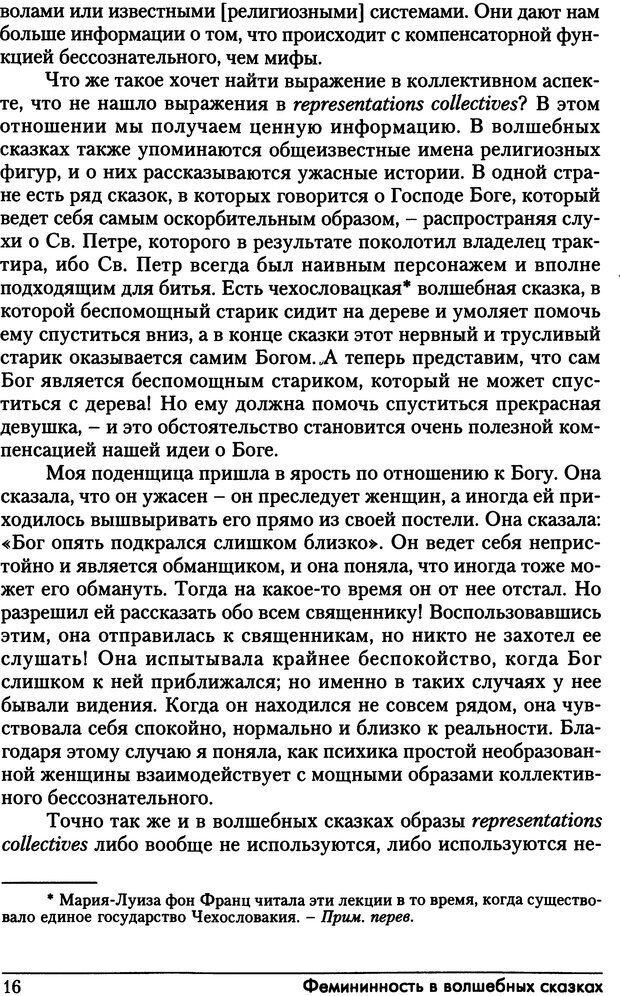 DJVU. Фемининность в волшебных сказках. Франц М. ф. Страница 15. Читать онлайн