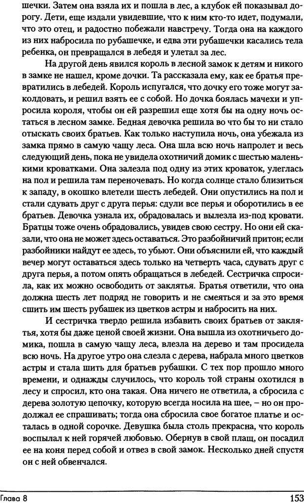 DJVU. Фемининность в волшебных сказках. Франц М. ф. Страница 152. Читать онлайн