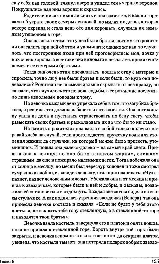 DJVU. Фемининность в волшебных сказках. Франц М. ф. Страница 154. Читать онлайн