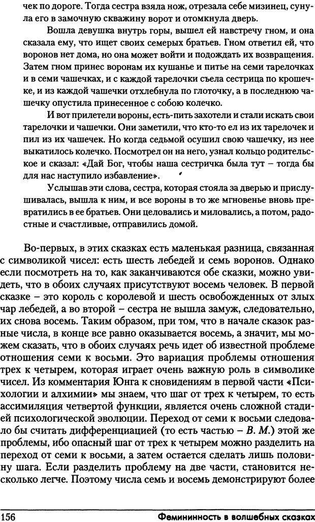 DJVU. Фемининность в волшебных сказках. Франц М. ф. Страница 155. Читать онлайн