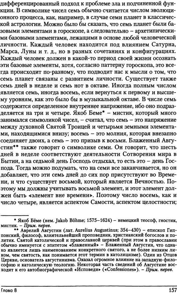 DJVU. Фемининность в волшебных сказках. Франц М. ф. Страница 156. Читать онлайн