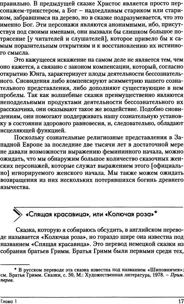 DJVU. Фемининность в волшебных сказках. Франц М. ф. Страница 16. Читать онлайн