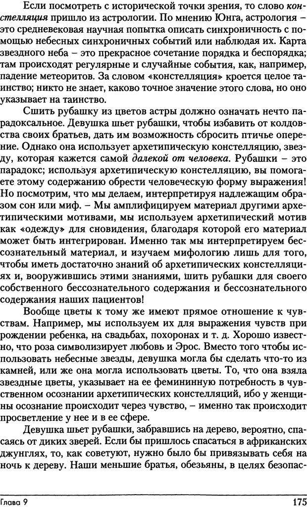 DJVU. Фемининность в волшебных сказках. Франц М. ф. Страница 174. Читать онлайн
