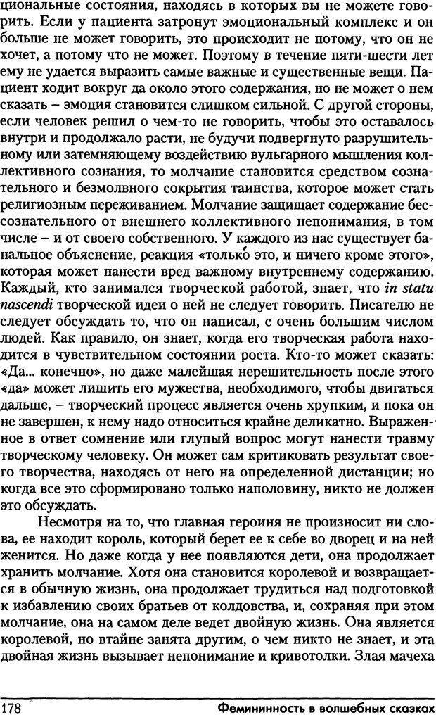 DJVU. Фемининность в волшебных сказках. Франц М. ф. Страница 177. Читать онлайн