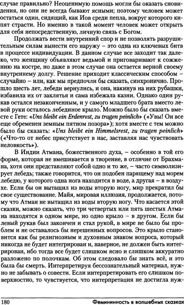 DJVU. Фемининность в волшебных сказках. Франц М. ф. Страница 179. Читать онлайн