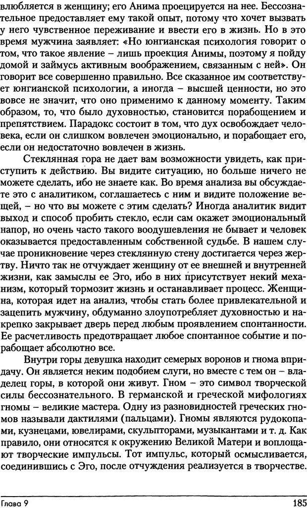 DJVU. Фемининность в волшебных сказках. Франц М. ф. Страница 184. Читать онлайн