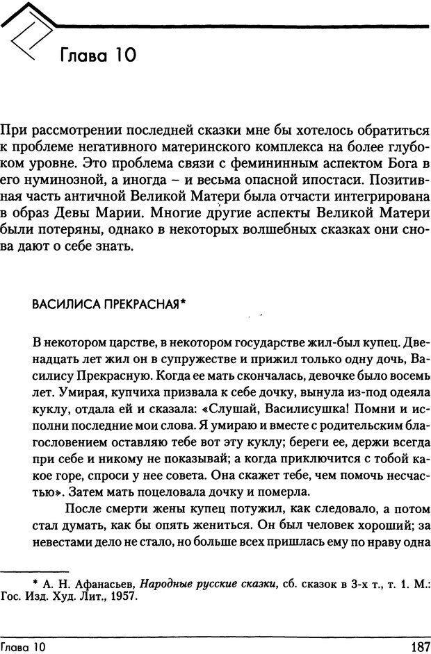 DJVU. Фемининность в волшебных сказках. Франц М. ф. Страница 186. Читать онлайн