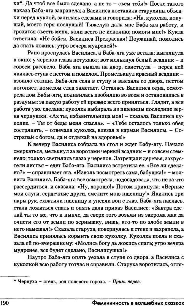DJVU. Фемининность в волшебных сказках. Франц М. ф. Страница 189. Читать онлайн