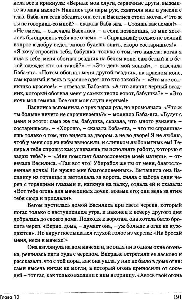 DJVU. Фемининность в волшебных сказках. Франц М. ф. Страница 190. Читать онлайн